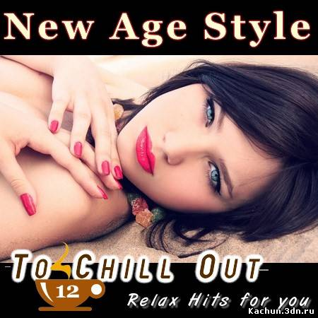 Скачать New Age Style - To Chill Out 12 (2012) Бесплатно