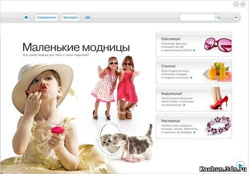 Скачать Маленькие модницы (2010/PC/RUS) Бесплатно