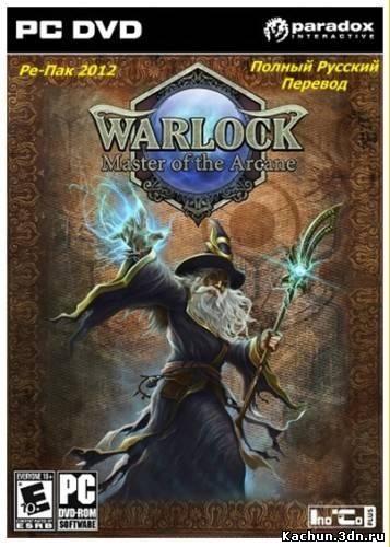 Скачать Варлок: Мастер Аркании / Warlock: Master of the Arcane (2012/RUS/Repack) Бесплатно