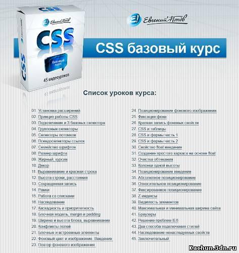 Скачать Попов Е. - Бесплатный базовый курс по CSS (45 видеоуроков) (2011) Бесплатно