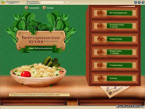 Скачать Библиотека рецептов. Книга № 3. Вегетарианская кухня (2006) Бесплатно
