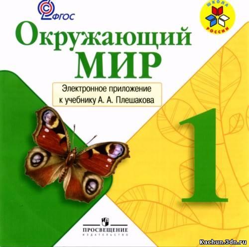 Скачать Окружающий мир. 1 класс. Электронное приложение к учебнику А.А. Плешакова (2011) Бесплатно