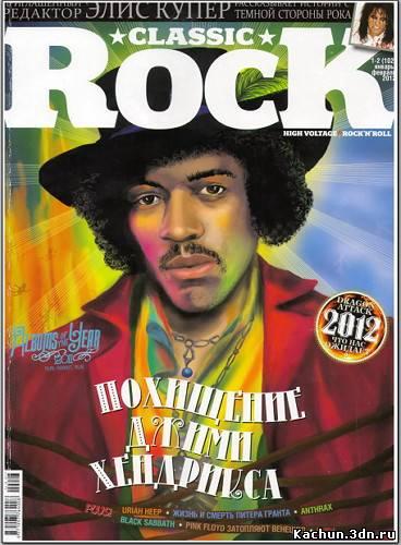 Скачать Classic Rock №1-2(102) (Январь-Февраль 2012) Бесплатно