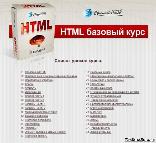 Скачать Попов Е. - Бесплатный курс по HTML (33 видеоурока) (2011) Бесплатно