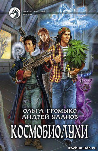 Скачать Громыко Ольга - Космоолухи [7 книг] (2011-2016) Бесплатно